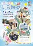 2017_kankyo-fea_1202_ページ_1.jpg