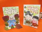 9月敬老カード.JPG