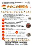 きのこ観察会チラシ(表面).png