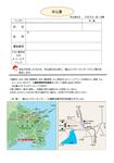 きのこ観察会チラシ(裏面).png
