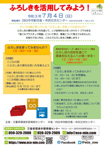ふろしき チラシ画像.png