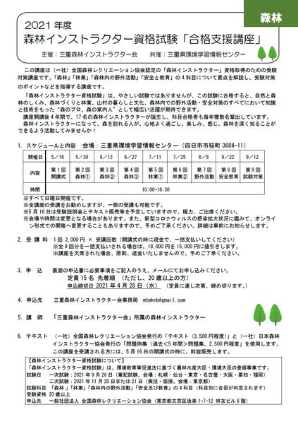 チラシ森林インストラクター (2).png