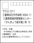 ハガキオモテ面.png