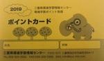 ポイントカード表.JPG