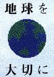 中学生の部 ・最優秀賞(山田萌木).jpg