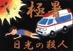 中学生の部・佳作(小林美聖).jpg
