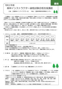 令和2年度 森林インストラクター講座チラシ オモテ面.png