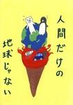 小学生の部 ・優秀賞(中川陽代里).jpg