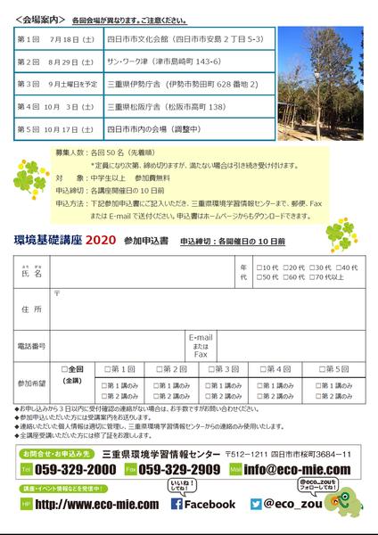 環境基礎講座2020(2).png