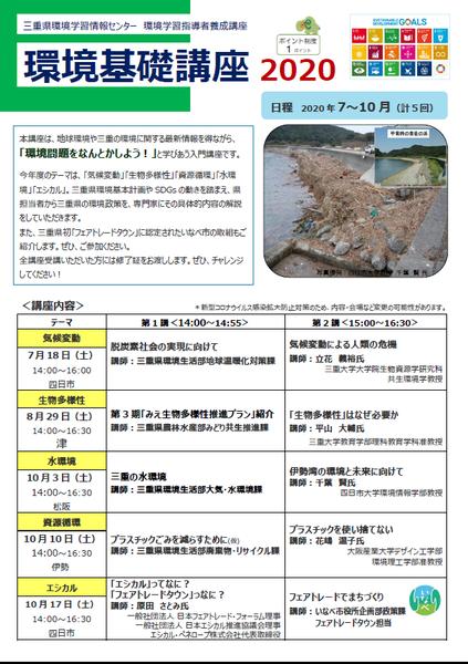 環境基礎講座チラシ表.png