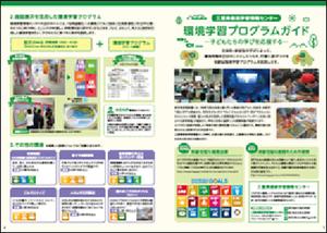 環境学習プログラムガイド1.png