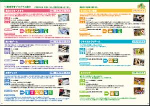 環境学習プログラムガイド2.png