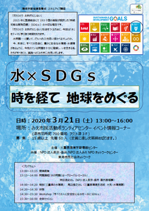 表水×SDGs .png