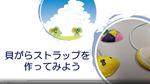 貝がらストラップタイトル.jpg