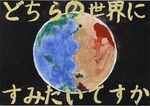 2優秀賞 鈴木 花奈.jpg