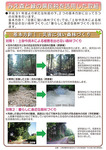 P4みえ森と緑の県民税を活用した取組.jpg