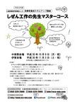PDF 工作の先生マスターコースチラシ_ページ_1.jpg