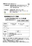 PDF 工作の先生マスターコースチラシ_ページ_2.jpg