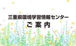 centerinformation_title.jpg