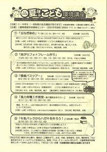 natsukodomo.jpg