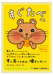 sugutabe2018_Y_plus消費期限.jpg