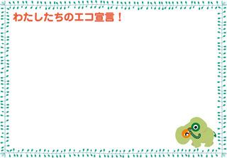 出展者用エコ宣言用紙A3.jpg