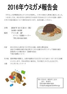 2016ウミガメ報告会 チラシ(274KB).jpg