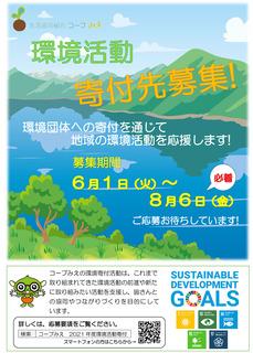 2021コープみえ環境活動寄付団体チラシ.jpg
