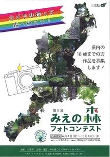 みえの森フォトコンテスト.jpg