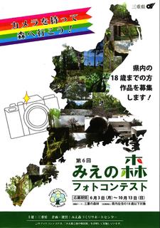 みえの森フォトコンテスト.png