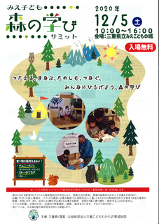 みえ子ども 森の学びサミット.png