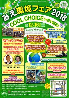 みえ環境フェア2018.png