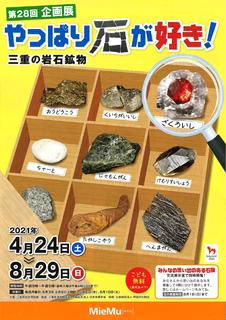 やっぱり石が好き!.png
