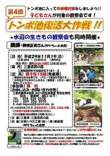トンボ池復活大作戦!! 画像.jpg