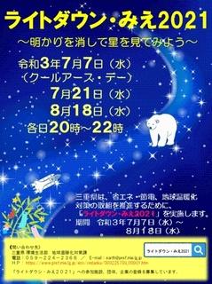 ライトダウン・みえ2021.jpg