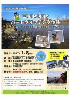 三滝川の河口.jpg