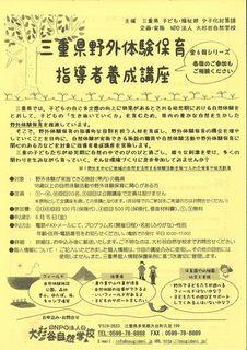 三重県野外体験保育指導者養成講座.jpg