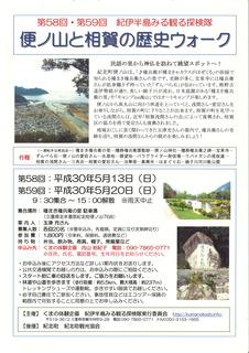 便ノ山と相賀の歴史ウォーク