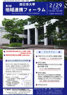 四日市大学 地域連携フォーラム.png