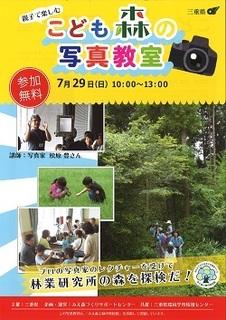 子どもの森写真教室.jpg
