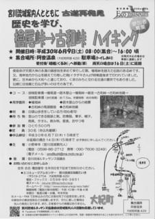 宮川流域ハイキング.jpg