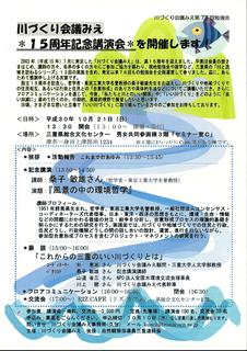 川作り会議みえ15周年講演会.png