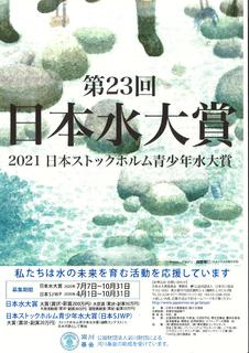 日本水大賞.png