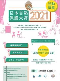 日本自然保護大賞2021.jpg
