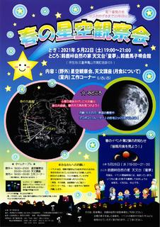 春の星空観察会.png