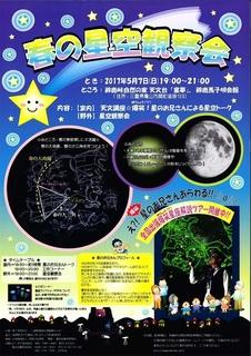 春の星空観察会(209KB).jpg