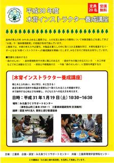 木育インストラクター養成講座.png