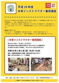 木育インストラクター養成講座チラシ_ページ_1.jpg