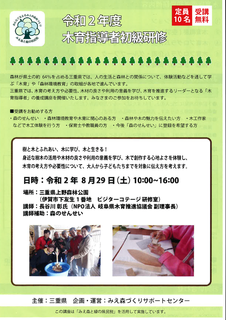 木育指導者初級研修.png
