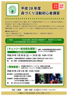 森づくり活動初心者講習PDF_ページ_1.jpg